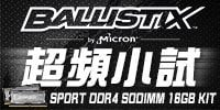 戰隊現身,超頻小試——Ballistix SPORT DDR4 SODIMM 16GB KIT 評測